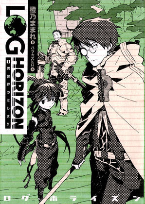 log-horizon-light-novel-1-enterbrain