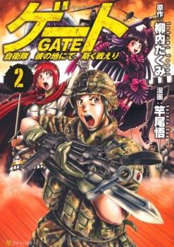 Gate-couv-2